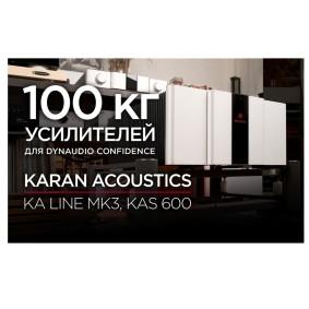 100 кг усилителей для Dynaudio Confidence: Karan Acoustics KA Line Mk3 и KAS 600